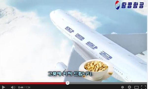 """一艘飞机上的标识上写着""""花生航空"""""""