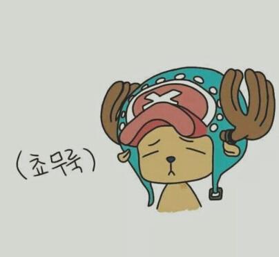 可爱的韩语怎么说